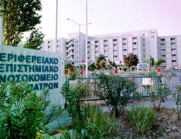 Συναγερμός στο πανεπιστημιακό νοσοκομείο της Πάτρας για 40χρονο – Δεν πρόκειται για γρίπη – Περιμένουν απαντήσεις από το Ινστιτούτο Παστέρ