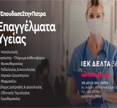 Ευκαιρίες επαγγελματικής αποκατάστασης στα Επαγγέλματα Υγείας από το ΙΕΚ ΔΕΛΤΑ 360 Πάτρας